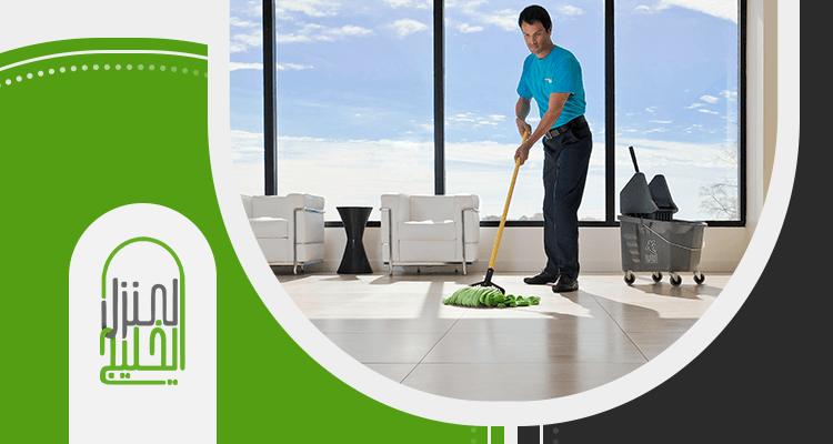 خدمة تنظيف المنازل اهمية تنظيف المنازل